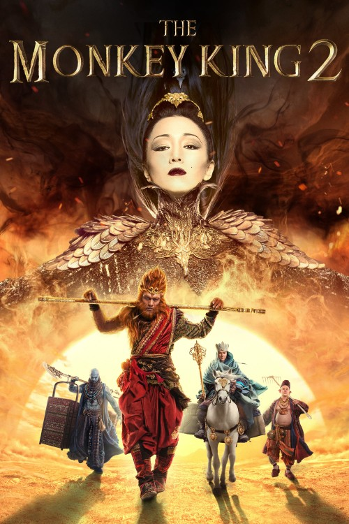 the monkey king 2 cover image